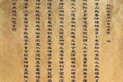 《撫番開山善後二十一章程》是台灣目前最早出現「咖啡」兩字的文獻。此圖非原版文獻,...