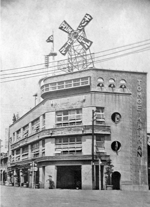 昭和10年「巴」咖啡屋新樓外觀,樓頂的風車樣式霓虹廣告塔,乃仿自日本大阪地區的咖...