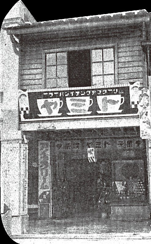 昭和6年台北「トミヤ」(富屋)咖啡屋。圖/前衛出版提供