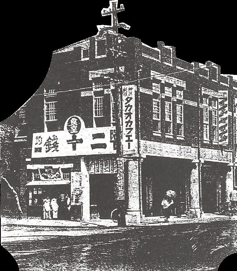 昭和5年高雄「タカオ」(高雄)咖啡屋。圖/前衛出版提供