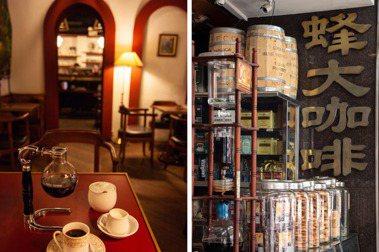 走進台灣的老咖啡店,眼前的一切充滿時代感,是最迷人之處,左至右分別為聯禾咖啡、蜂大咖啡。圖/Hally Chen提供