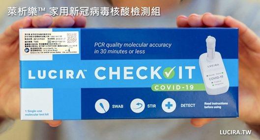 萊析樂™家用新冠病毒核酸檢測組。 萊鎂醫/提供