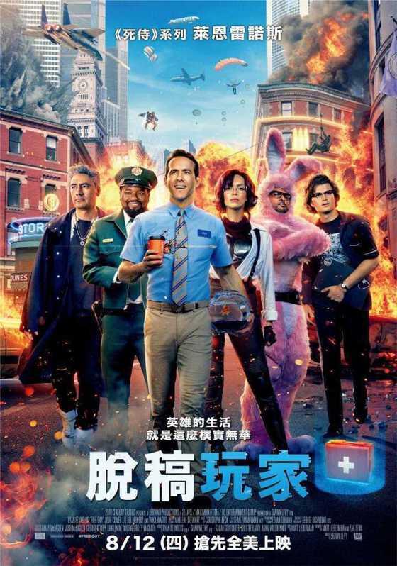 《脫稿玩家》中文海報,8月12日上映