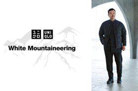 潮流迷注意了!UNIQLO跨界White Mountaineering細節搶先曝光