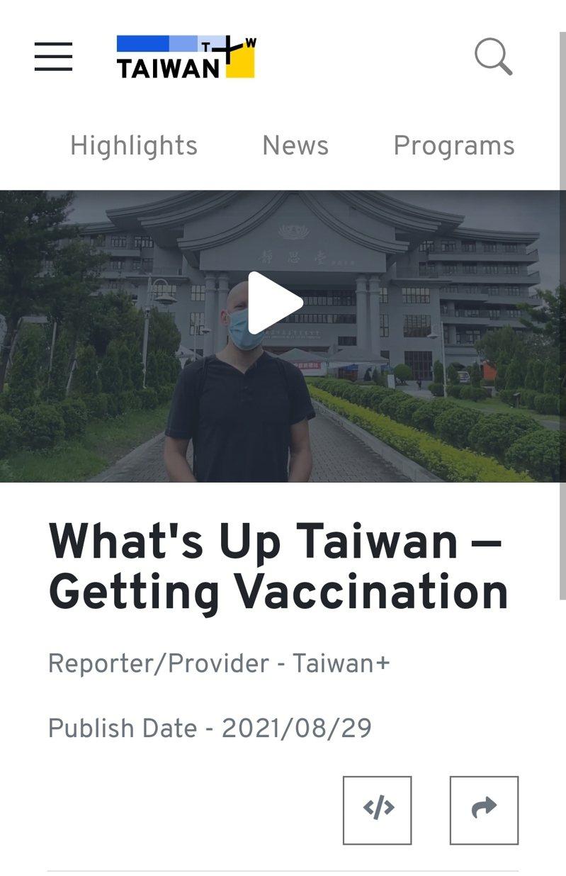 台灣首個全英語國際影音串流平台Taiwan+正式上線開播。記者陳宛茜/翻攝