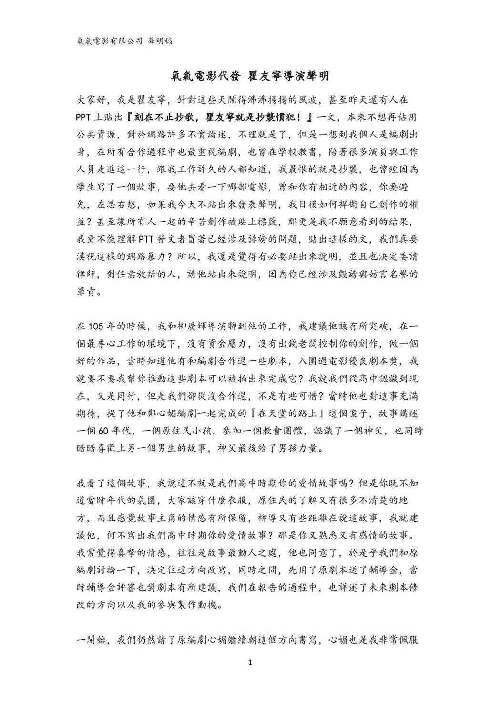 瞿友寧表示自己才是最痛恨抄襲的人。圖/摘自臉書