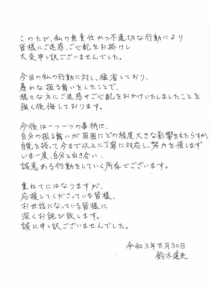 鈴木達央透過親筆信道歉。圖/摘自推特