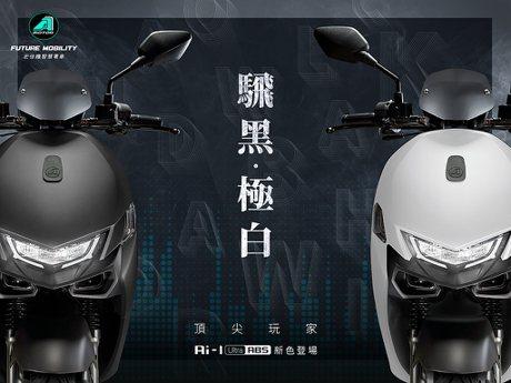 宏佳騰智慧電車迎兩週年!智慧儀表升級、Ai-1 Ultra帥勁新色同步推出