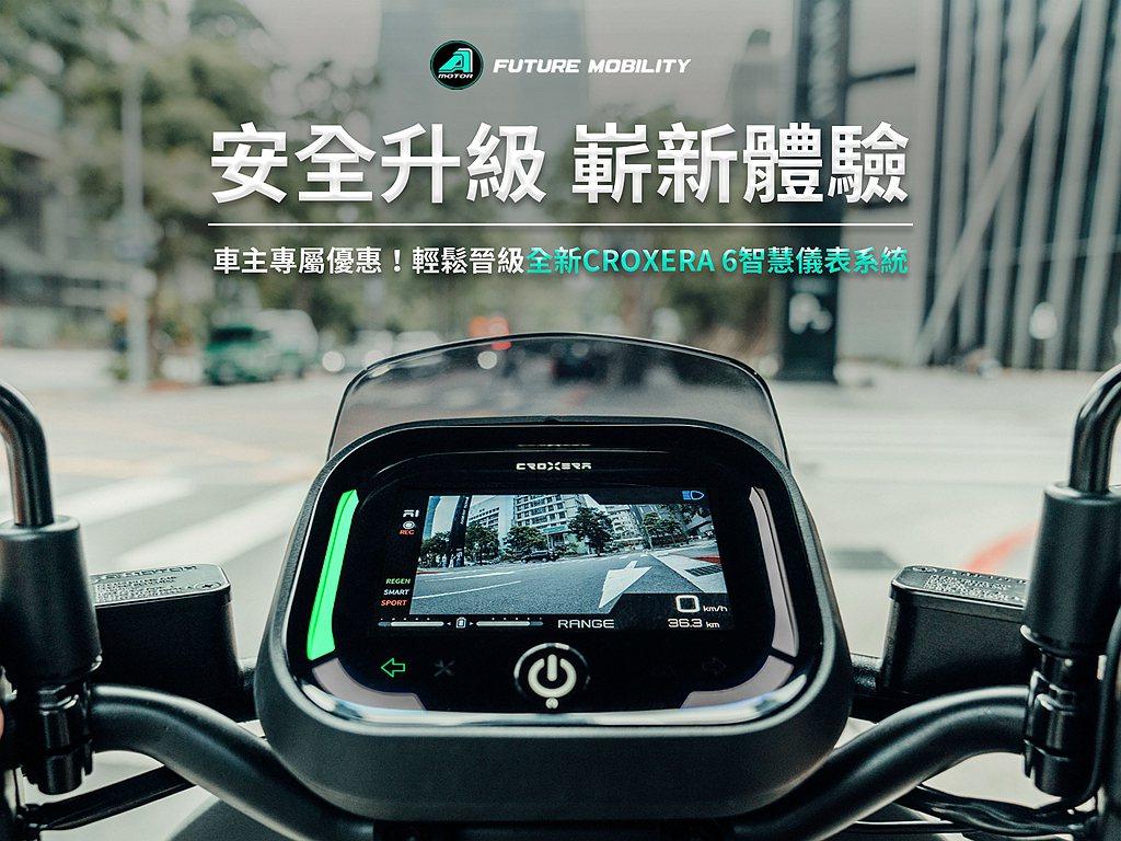 宏佳騰智慧電車提供車友升級CROXERA 6智慧儀表專屬優惠,讓車友享有智慧電車...