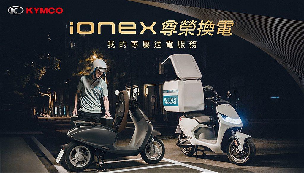 為保障所有ionex車主財物安全,使用這項服務之前必須先到各經銷商更換專屬座墊開...