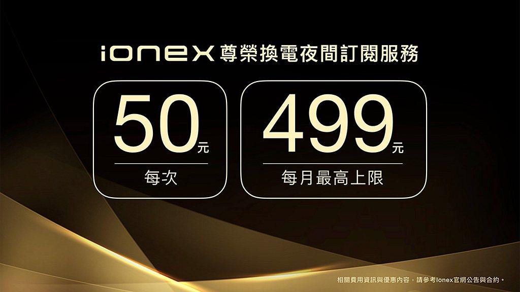 只要在服務範圍內且電池電力在50%以下,就能享有「ionex尊榮換電」服務。收費...