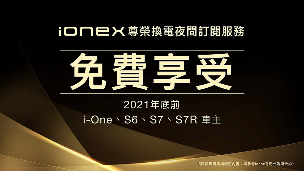 凡是已經購買光陽i-One或即將交車的S6、S7、S7R等車主,即日起自2021...