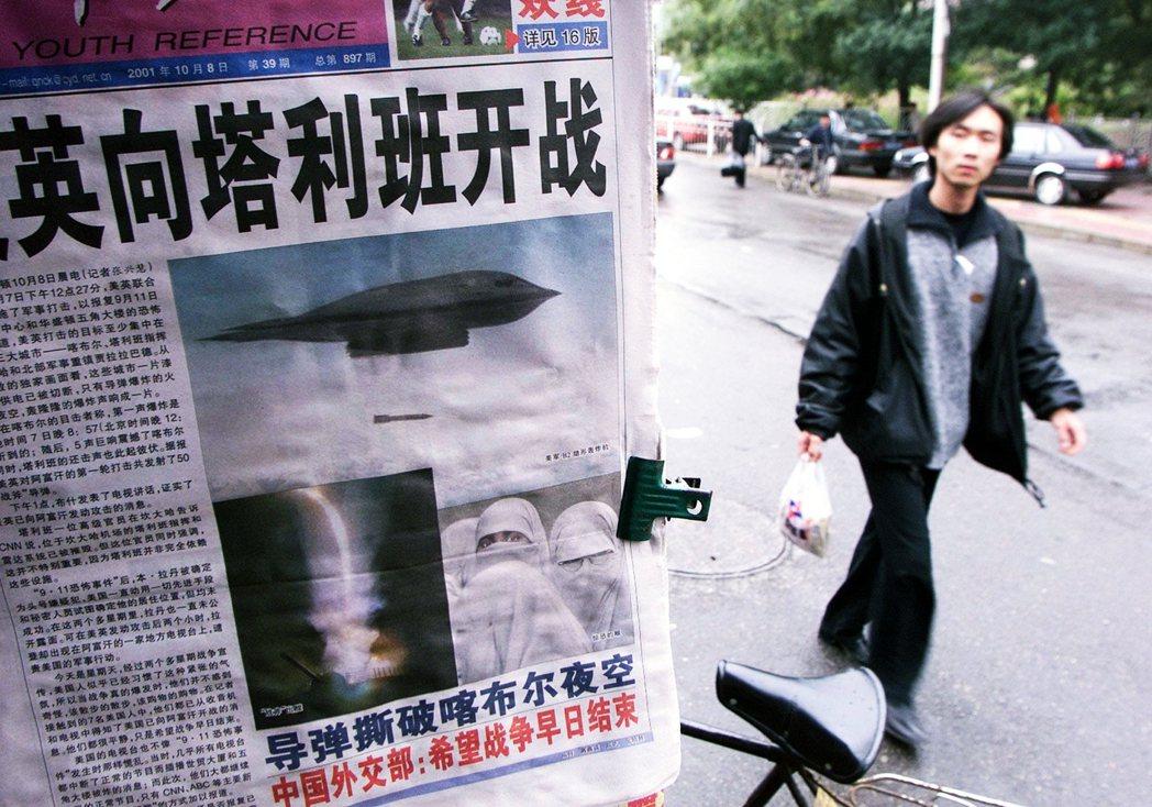 2001年10月9日,北京街頭的頭條讀報,以全版報導前一日美英聯軍對阿富汗塔利班...