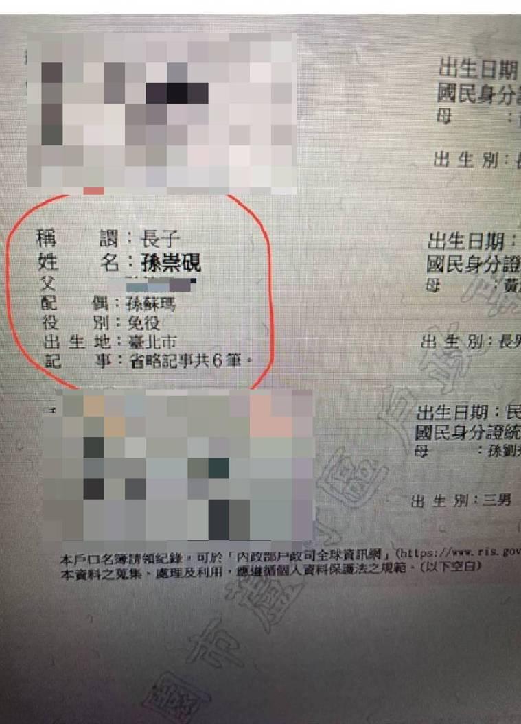 太太也已經入籍在桃園的戶籍,卻仍舊無法核發居留證入境。圖/孫先生提供