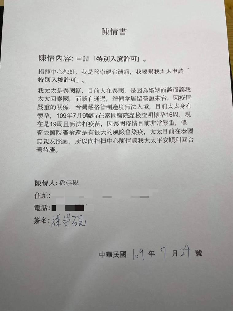 申請入境特別許可檢附的陳情書。圖/孫先生提供