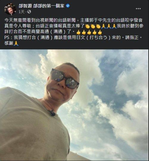 邰智源公開表揚郭于中。圖/摘自臉書