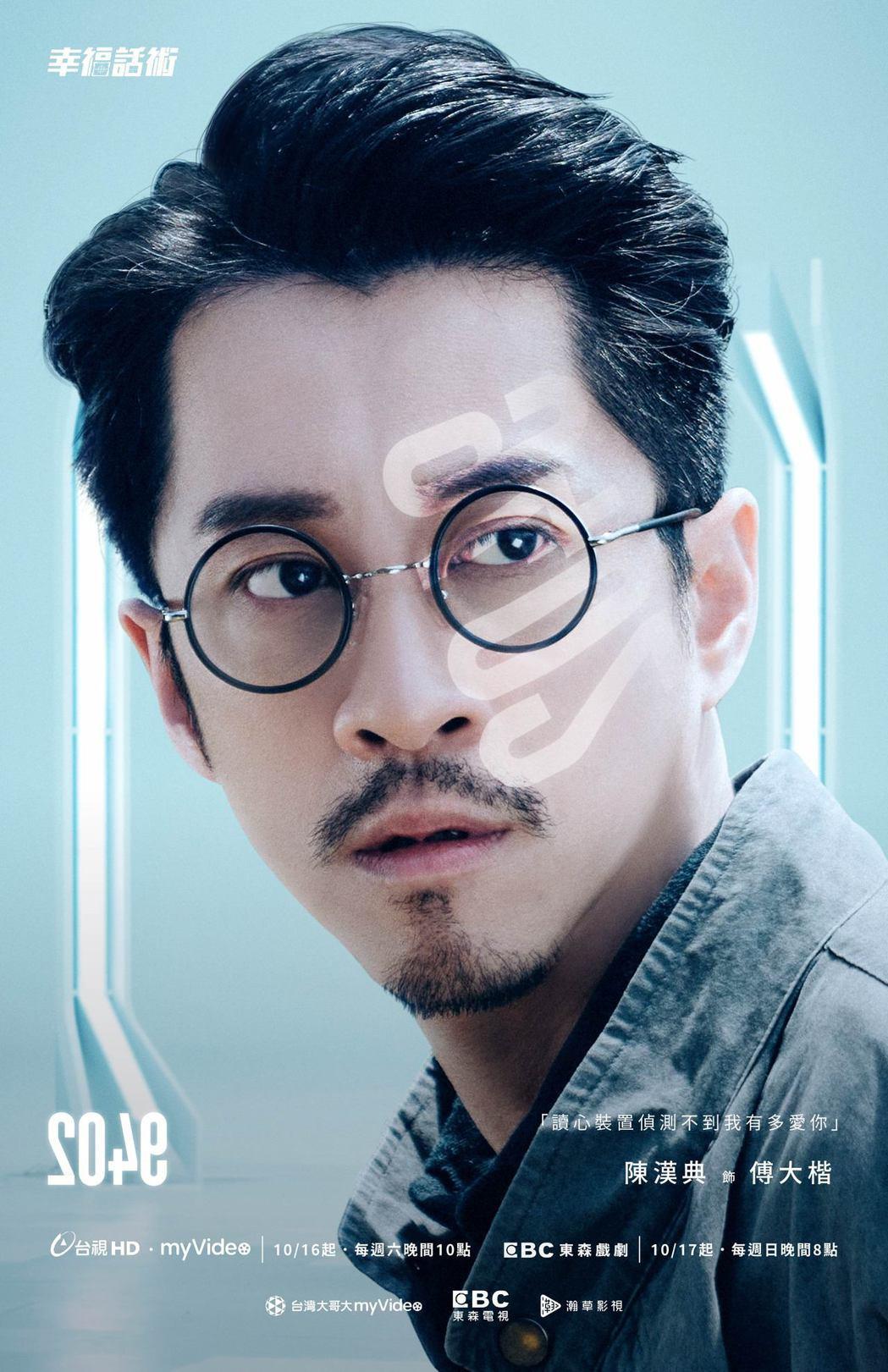 陳漢典演出未來影集「2049」。圖/瀚草提供