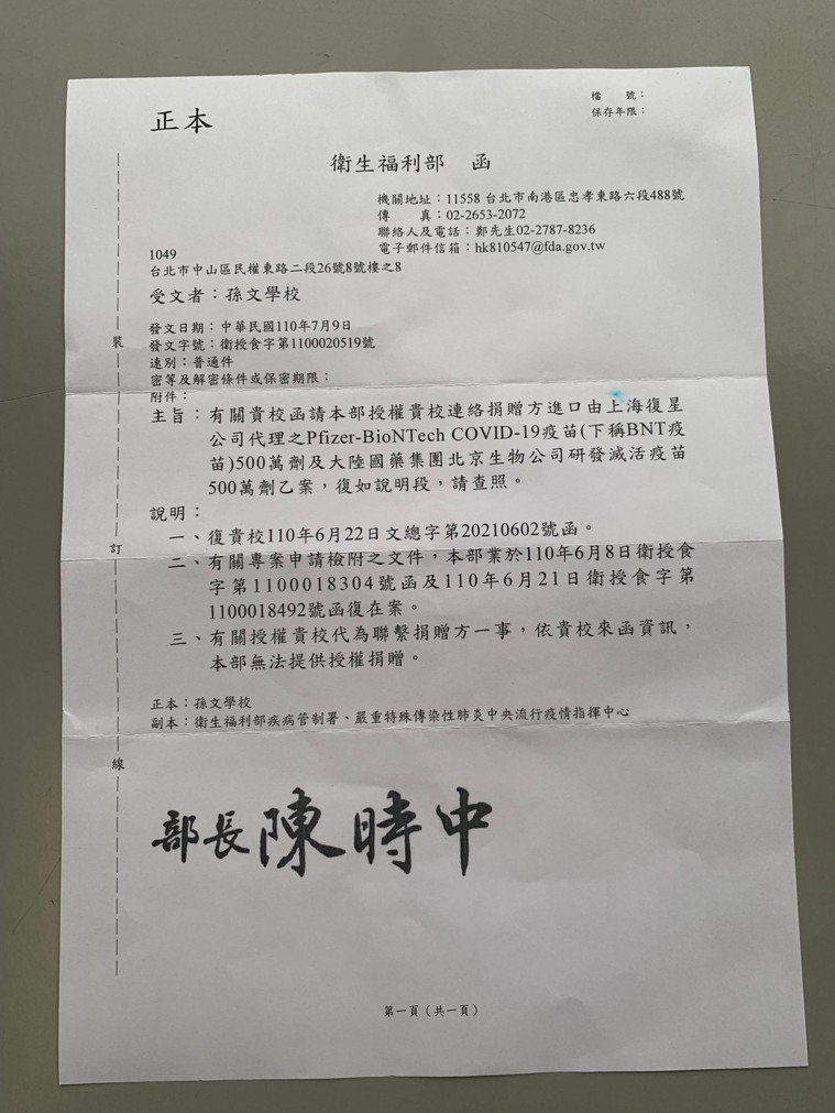 衛福部回函給孫文學校總校長表示無法提供捐贈疫苗授權。圖/張亞中提供