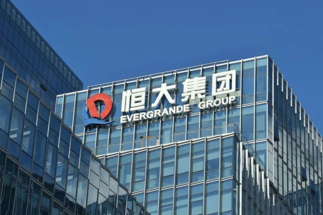 在香港上市的大陸地產開發商巨頭「恒大集團」,日前傳出深陷財務危機。(圖/取自每日...