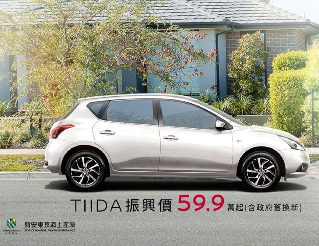 TIIDA振興價59.9萬元起。 圖/裕隆日產提供