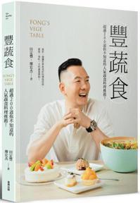 《豐蔬食》 圖/商周出版