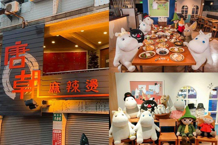 圖/唐朝南台店臉書、嚕嚕米主題餐廳提供
