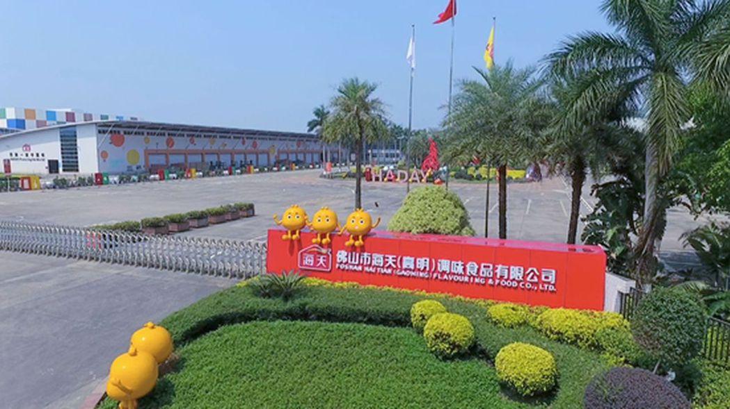 廣東佛山海天味業是中國最大的調味料製造商之一。(取自官網)