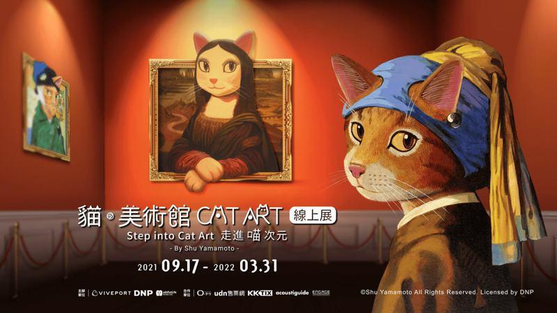 Viveport與山本修CAT ART攜手推出《Step into Cat Art 走進喵次元》貓・美術館線上展。  宏達電/提供