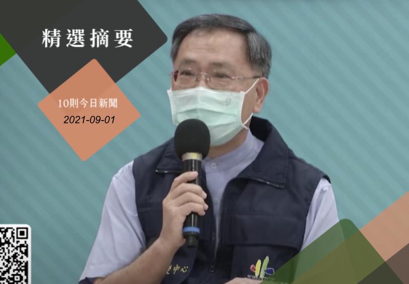 台北市副市長蔡炳坤表示,遊戲規則都中央訂定,應把數據公開才能更清楚了解。圖/截自柯文哲YouTube