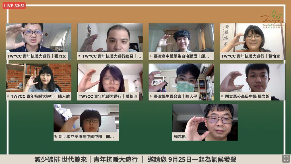 青年氣候聯盟今(30日)舉行線上記者會,宣布青年抗暖大遊行將於9月25日登場。 ...