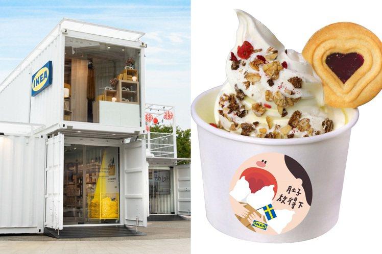 IKEA嘉義Hej行動商店,推出限定販售的「莓果派對霜淇淋」,僅要20元。圖/I...