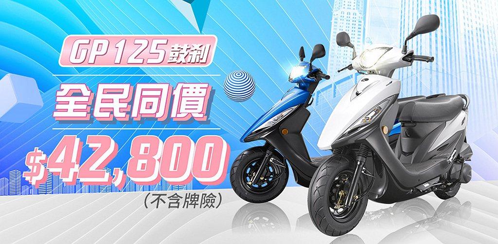 響應政府更早推出振興方案體貼消費者輕鬆購車,KYMCO率先宣布「國民神車GP 1...
