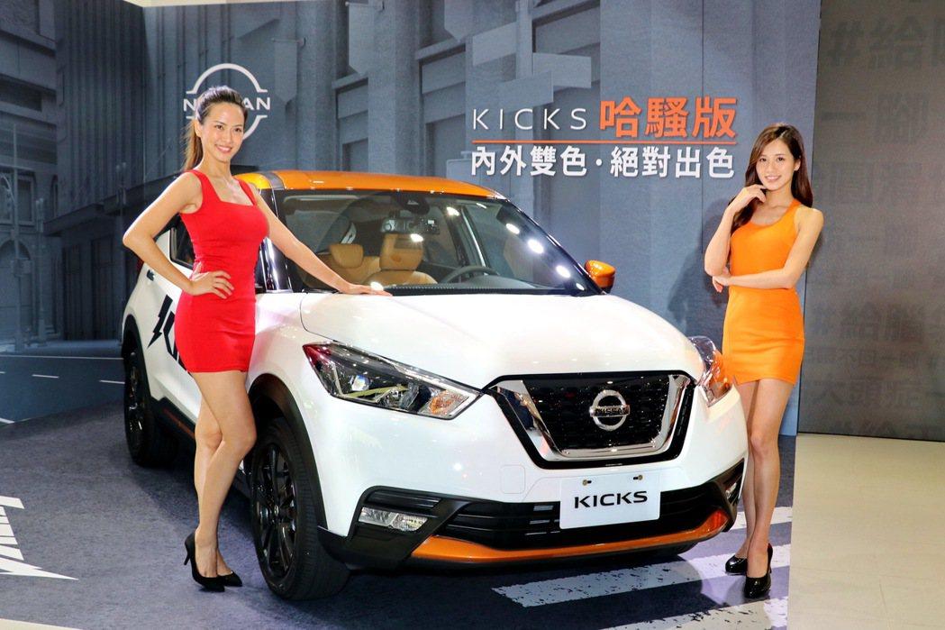 Nissan Kicks哈騷版全新限量上市,超值舊換新價74.9萬元起。 記者陳...