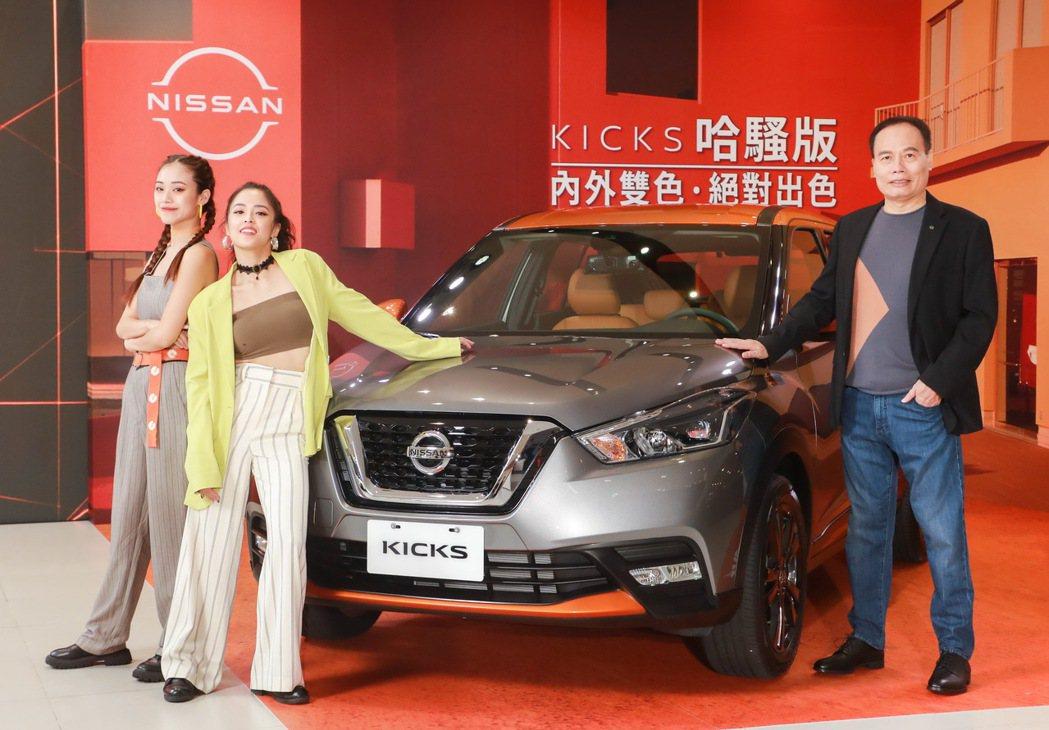 Nissan Kicks哈騷版全新限量上市,超值舊換新價74.9萬元起,配備升級...