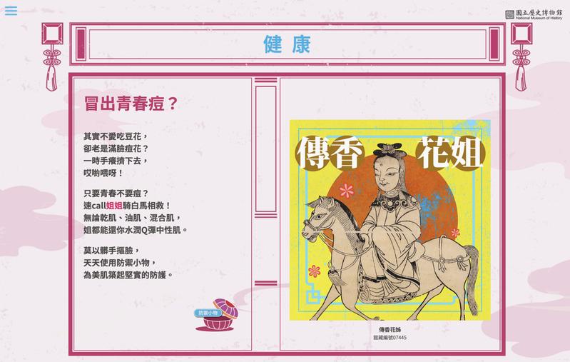 國立歷史博物館推出「勇闖人生關」數位學習網站,運用館內藏品—24尊神明的形象,為玩家在六大人生關卡駐點解惑。圖/史博館提供