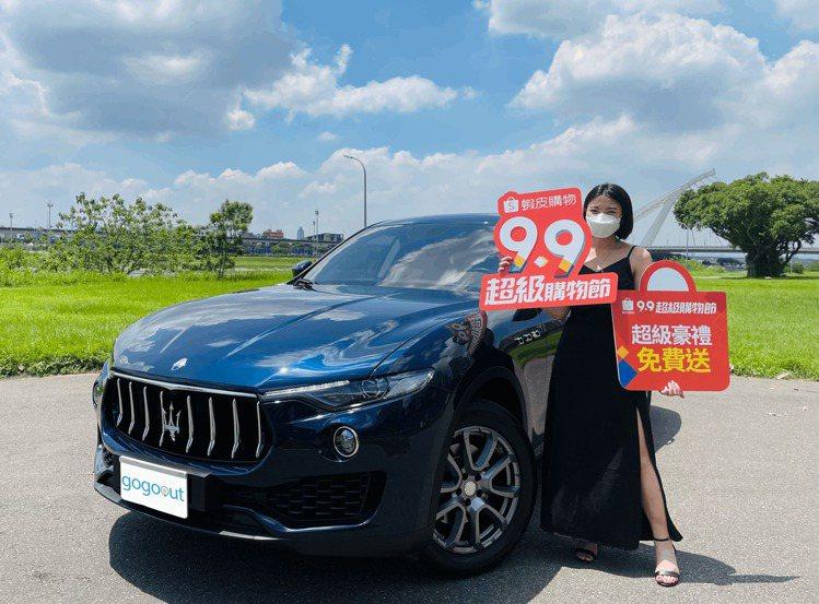 蝦皮購物「9.9超級購物節」攜手線上租車平台gogoout,9月9日當天不限金額...