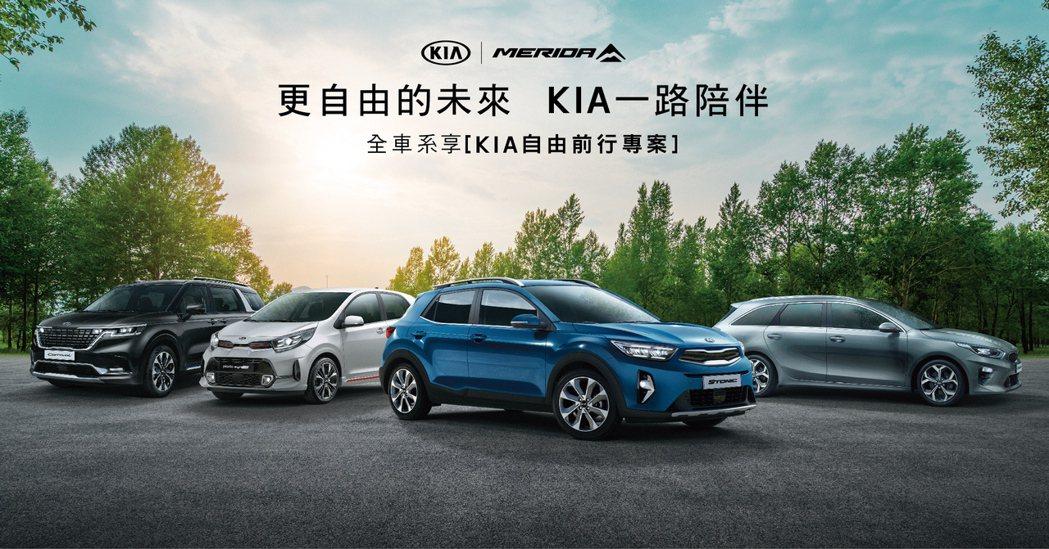 台灣森那美起亞推出「KIA自由前行」專案,全車系享各項優惠,下訂再抽美利達「環法...