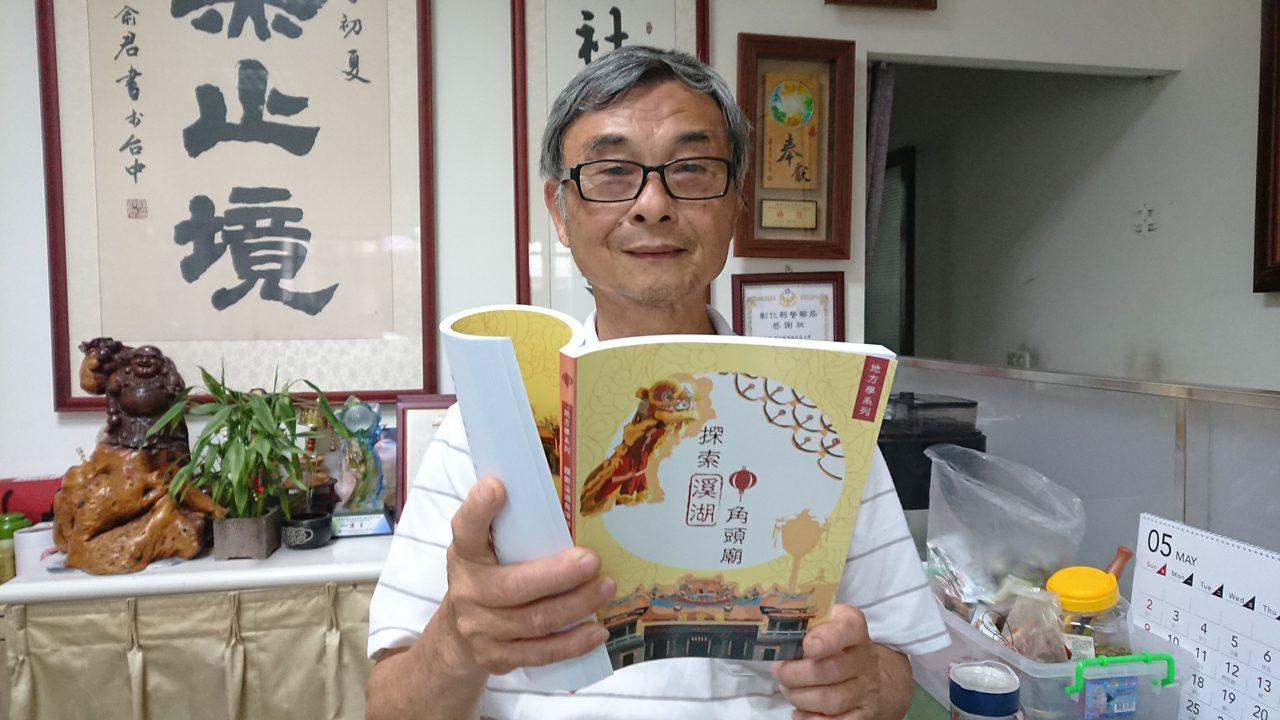 楊忠儒調查溪湖角頭廟,出版專書為家鄉在地宗教文化留下紀錄。 圖/簡慧珍 攝影