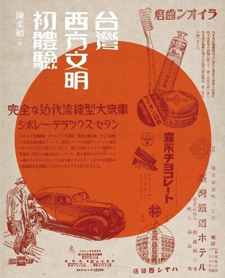 《台灣西方文明初體驗》, 陳柔縉著,麥田出版。圖/麥田出版提供