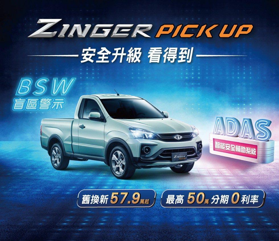 ZINGER PICK UP全車系搭載智能駕駛輔助系統及盲區偵測警示系統,讓安全...