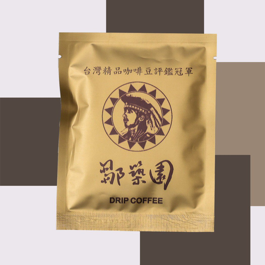 鄒築園台灣阿里山水洗處理法濾泡咖啡包。圖/500輯提供