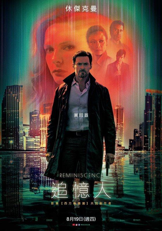 《追憶人》中文海報,8月19日上映