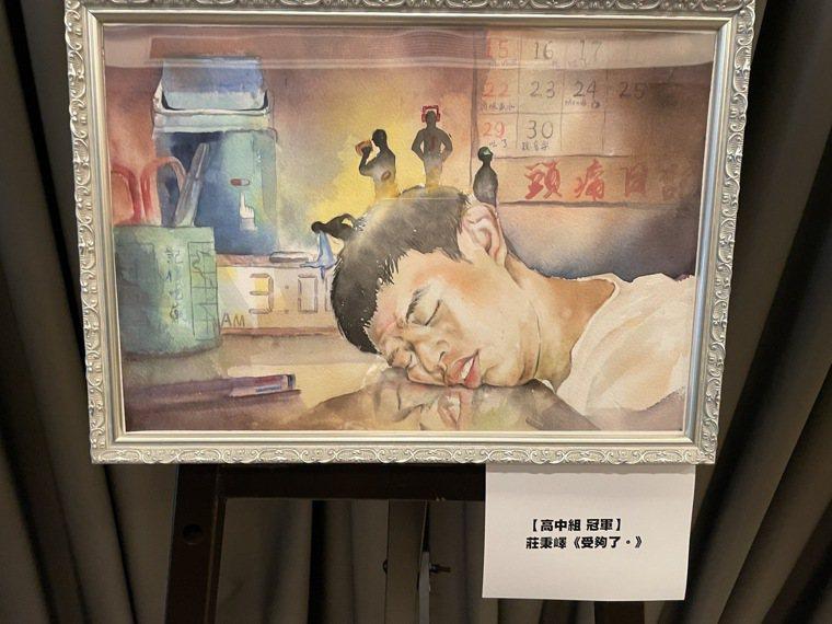 台灣頭痛學會「第一屆全國繪畫比賽」,高中組冠軍本身亦是偏頭痛病友,畫中呈現主角痛...