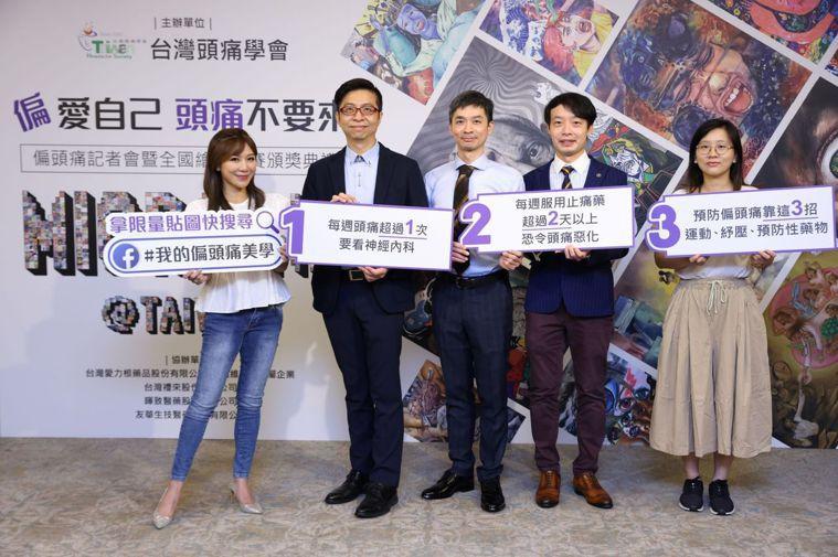呼籲國人重視偏頭痛,台灣頭痛學會邀請藝人佩甄(左一)單日衛教大使。左二起為台灣頭...