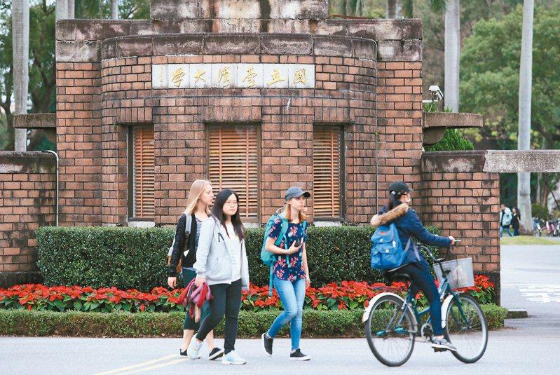 英國泰晤士高等教育專刊(THE)公布最新世界大學排行榜,台灣沒一所大學進入百大,排名最好的台大,也僅名列113名。圖/聯合報系資料照片