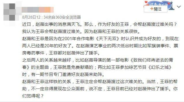 網友猜測王菲即將出手拯救趙薇。圖/摘自微博