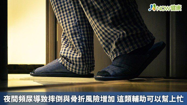 ▲年長者夜間頻尿恐怕增加摔倒骨折風險,如果發現自己晚上到廁所次數增加,特別是睡覺...