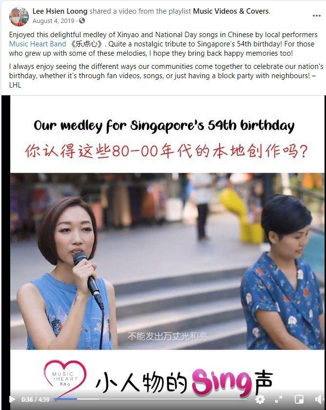 劉慧貞好聲音曾獲總理李顯龍臉書分享,因而聲名大噪。圖/劉慧貞本人提供