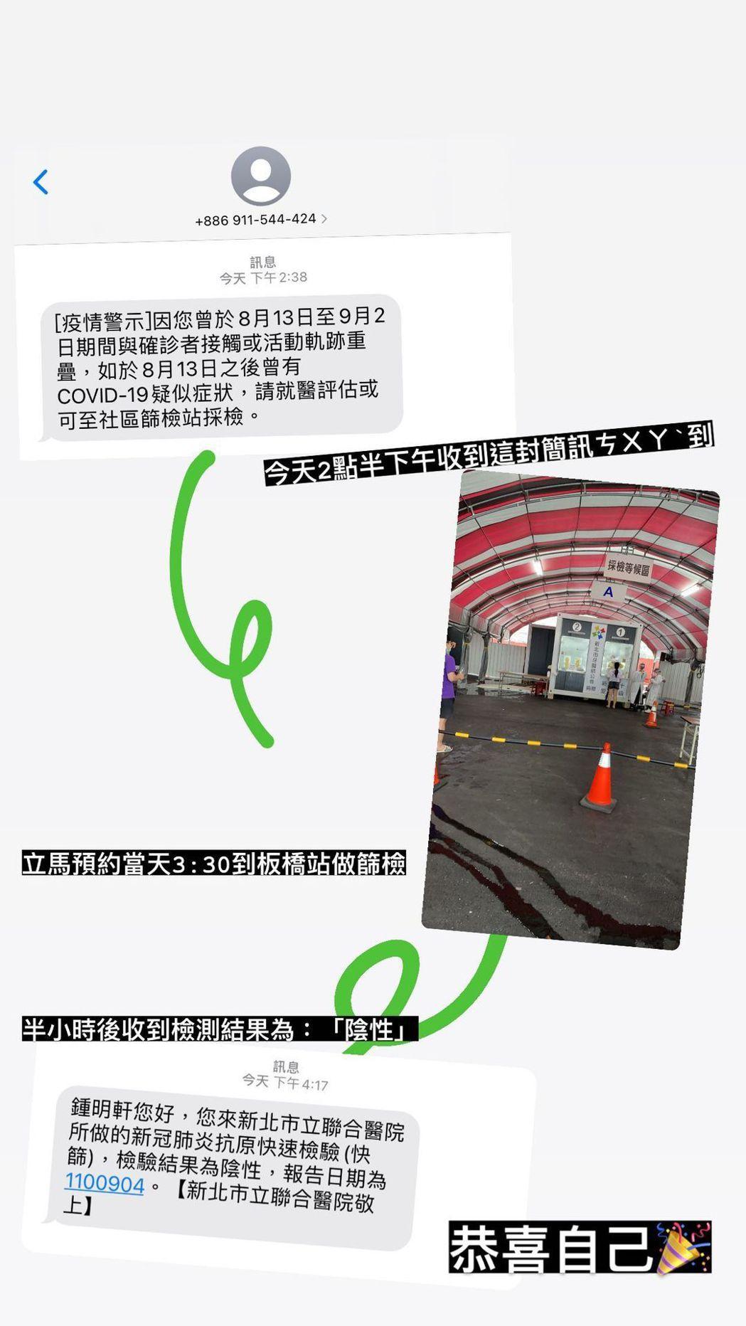 鍾明軒收到與確診者活動足跡重疊的警示簡訊,立刻預約做快篩。 圖/擷自鍾明軒IG