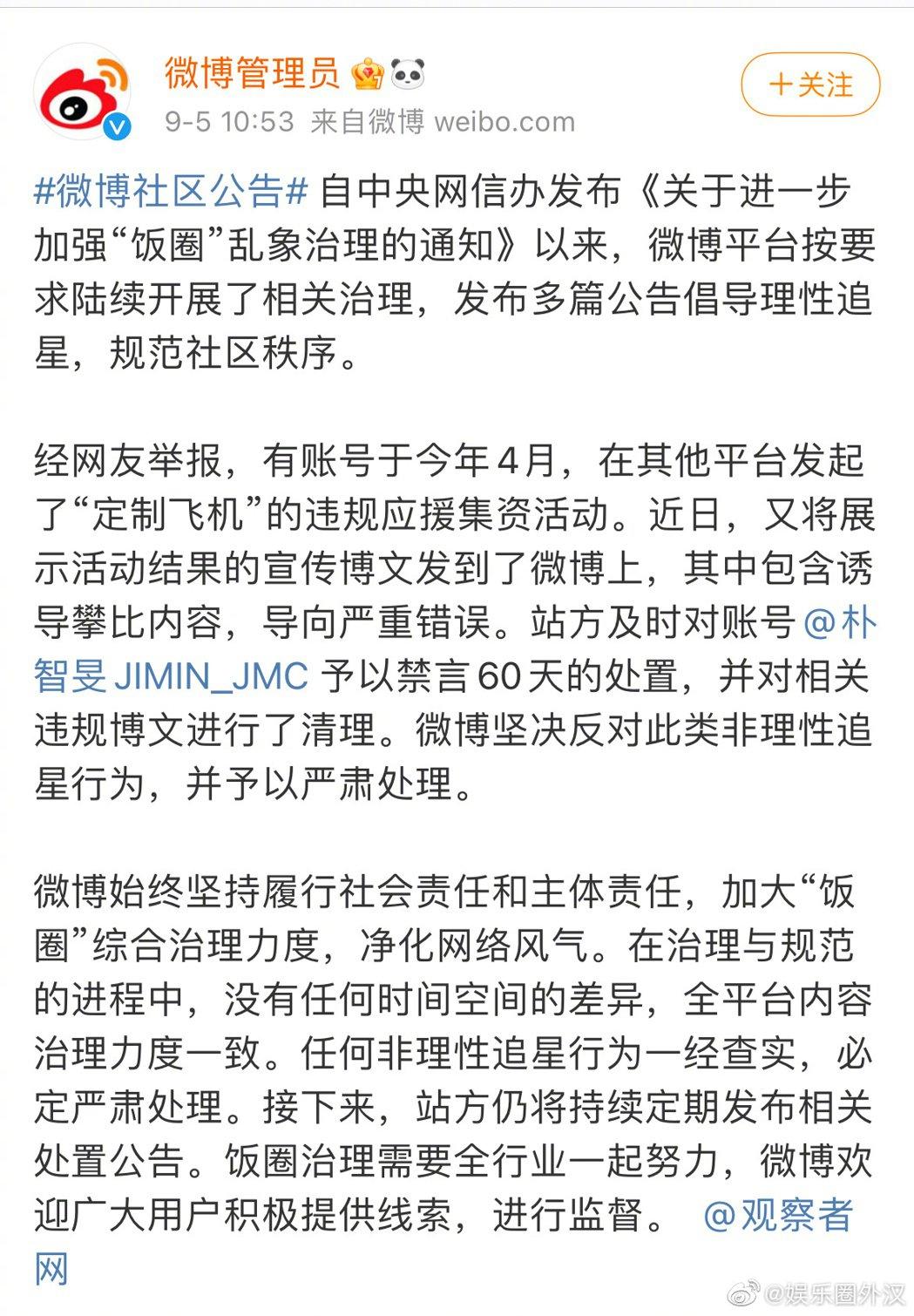微博官方管理宣告朴智旻貼吧的微博帳號禁言60天。 圖/擷自微博